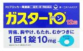 【第1類医薬品】第一三共ヘルスケア ガスター10 (12錠) H2ブロッカー 胃腸薬 【セルフメディケーション税制対象商品】 ウェルネス