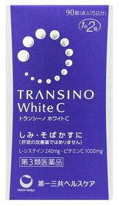【第3類医薬品】第一三共ヘルスケア トランシーノ ホワイトC (90錠) ビタミンC主薬製剤 し...