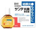 【第2類医薬品】参天製薬 サンテ 抗菌 新目薬 (12mL) 結膜炎 ものもらいに ウェルネス