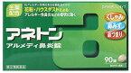 【第(2)類医薬品】タケダ アネトン アルメディ鼻炎錠 (90錠) ウェルネス