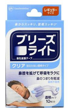 グラクソスミスクライン 鼻孔拡張テープ ブリーズライト クリア レギュラーサイズ 透明タイプ (10枚入り) ウェルネス
