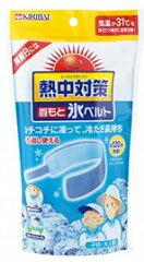 【数量限定】 桐灰 熱中対策 首もと氷ベルト (1個入)