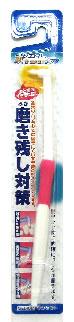 エビス ポイントブラシ 【ふつう・B-D4】磨き残し対策歯ブラシ ウェルネス