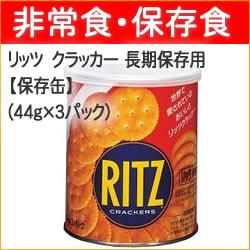 長期保存可能な「リッツ」の保存缶です。非常食に最適! 保存食 災害時の非常食に! ヤマサ...