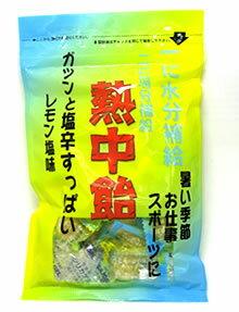 【ポイント10倍】 【即納】 水分補給・塩分補給!暑い季節 熱中飴 (100g)
