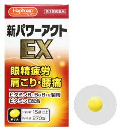 肩こり・腰痛・筋肉痛の薬, 第三類医薬品 3 EX (270) smtb-s