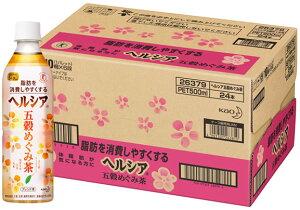 花王 ヘルシア 五穀めぐみ茶 (500ml×24本)