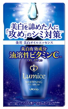 ウテナ ルミーチェ 美白オイルエッセンス (30mL) 美白美容液 【医薬部外品】 ウェルネス