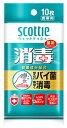 日本製紙 スコッティ ウェットティシュー 消毒 携帯用 (1...