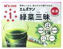 【ポイント10倍】 エムズワン 緑菜三昧 純国産素材青汁 (3g×30袋入) 大麦若葉 ウェルネス