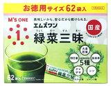 エムズワン 緑菜三昧 純国産素材青汁 お徳用サイズ (3g×62袋入) 大麦若葉 ウェルネス