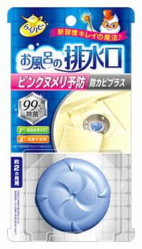 アース製薬 らくハピ お風呂の排水口用 ピンクヌメリ予防 防カビプラス (1個) ヌメリ・カビ防止剤 ウェルネス