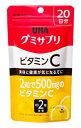 UHA味覚糖 グミサプリ ビタミンC 20日分 レモン味 (40粒) サプリメント 栄養機能食品 ウェルネス ※軽減税率対象商品