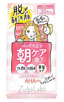 常盤薬品 SANA サナ ズボラボ 朝用 ふき取り化粧水 シート (35枚入) ウェルネス
