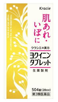 【第3類医薬品】クラシエヨクイニンタブレット(504錠)肌あれいぼに