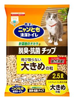 花王 ニャンとも清潔トイレ 脱臭・抗菌チップ 大きめの粒 (2.5L) 猫システムトイレ用砂 ウェルネス