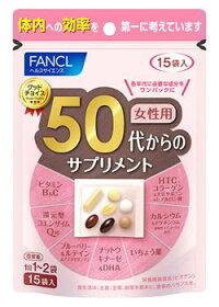 FANCLファンケル50代からのサプリメント女性用(15袋入)