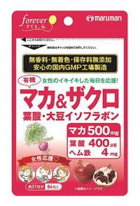 マルマン有機マカ&ザクロ約21日分(84粒)マカ葉酸サプリメント