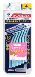 デンタルプロ 歯間ブラシ L字型 サイズ4 M ブルー (10本入)