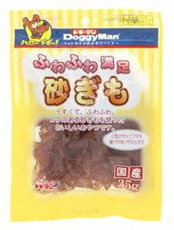 ドギーマン ふわふわ満足 砂ぎも (35g) ドッグフード スナック