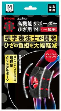 エムズワン高機能サポーターひざ用Mサイズしっかり加圧タイプ(1枚入)左右兼用膝用サポーター