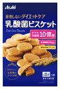 アサヒ リセットボディ 乳酸菌ビスケット プレーン味 (約11枚×4袋) ※軽減税率対象商品 その1