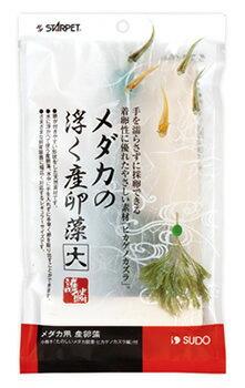 スドー スターペット メダカの浮く産卵藻 大 S-5781 (1個) メダカ用 産卵藻