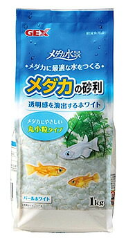 ジェックス メダカの砂利 パールホワイト (1kg) 敷き砂利 底砂 観賞魚用品