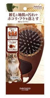 ペティオ necoco 汚れとりブラシ (1個) 猫用ブラシ