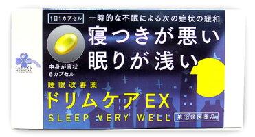 【第(2)類医薬品】くらしリズムメディカル奥田製薬ドリムケアEX(6カプセル)睡眠改善薬