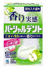 小林製薬 香り実感パーシャルデント グリーンアップルの香り (96錠) 部分入れ歯用 入れ歯洗浄剤