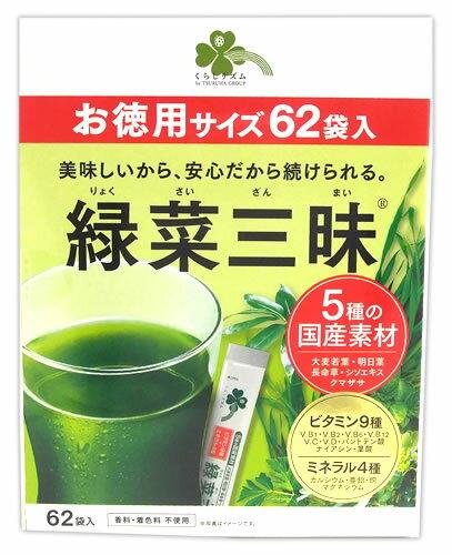 栄養・健康ドリンク, 青汁  (3g62)