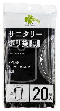 くらしリズム日本サニパックサニタリーポリ袋黒350mm×250mm(20枚入)