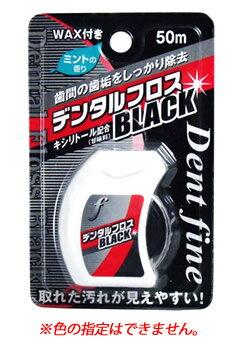 クリエイト『デンタルフロス BLACK』