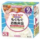 キューピー ベビーフード にこにこボックス もぐもぐお魚弁当 9ヶ月頃から (60g×2個) 離乳食 ベビーフード ※軽減税率対象商品