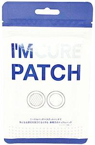 グラマシー・ビューテック『I'M CURE PATCH』