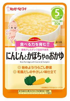kewpie(キューピー)『ハッピーレシピ にんじんとかぼちゃのおかゆ』