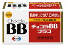 【第3類医薬品】エーザイ チョコラBBプラス120錠 ウェルネス