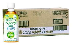 ヘルシア緑茶すっきり 350mL24本
