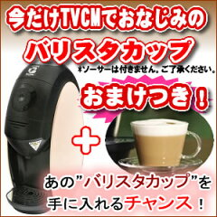 簡単に5種類のコーヒーメニューが作れる家庭用マシンです。今ならネットでプレミアもついた「バ...