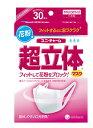 ユニチャーム 超立体マスク 花粉用 やや小さめサイズ 日本製 使いきりタイプ (30枚入)