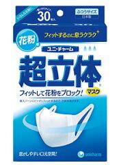 【即納】 ユニチャーム 超立体マスク 花粉用 ふつうサイズ 日本製 使いきりタイプ (30枚入)