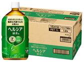 《ケース》 花王 ヘルシア緑茶 (1L×12本) 特定保健用食品 トクホ 【4901301154163】 【dwトクホ】 【kao_healthya】【04】 ウェルネス