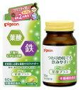 ピジョン サプリメント 葉酸プラス (60粒) 栄養補助食品 葉...