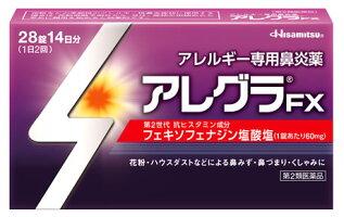 【第2類医薬品】久光製薬アレグラFX(28錠)アレルギー専用鼻炎薬アレグラ鼻水花粉ハウスダスト