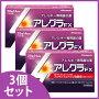【第2類医薬品】《セット販売》久光製薬アレグラFX(28錠)×3個セットアレルギー専用鼻炎薬アレグラ鼻水花粉ハウスダスト