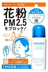 資生堂 IHADA イハダ アレルスクリーン (50g) 花粉吸着防止スプレー