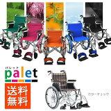 送料無料 チノンズ 自走用 車椅子 パレット | 車いす 車イス くるまいす 背折れ 折り畳み 折りたたみ エアタイヤ 介助ブレーキ付き アルミフレーム