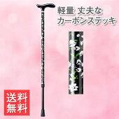 マキテック伸縮ツートンカーボン黒花柄|送料無料CAS-30BK杖ステッキカーボン軽量軽い伸縮式花柄母の日敬老の日ギフトプレゼント