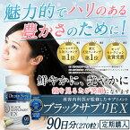 『ブラックサプリEX 約90日分』で若々しい健康生活【定期購入】